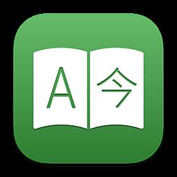 Translatium 19.9.0  mac翻译工具